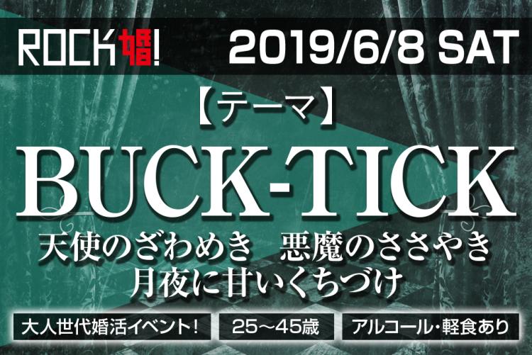 第45回 【ROCK婚!】BUCK-TICK好き