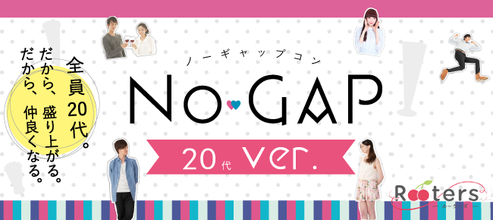 NO-GAPパーティー