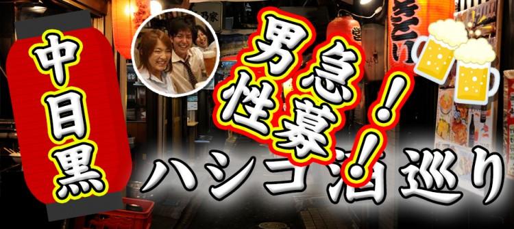 中目黒ハシゴ酒コン