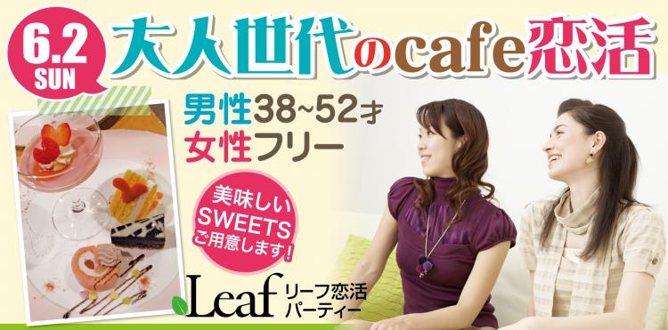 男性は38〜52歳!大人世代のcafe恋活!