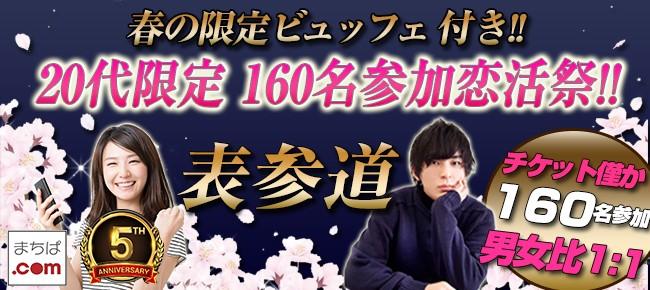 第98回 表参道恋活パーティー