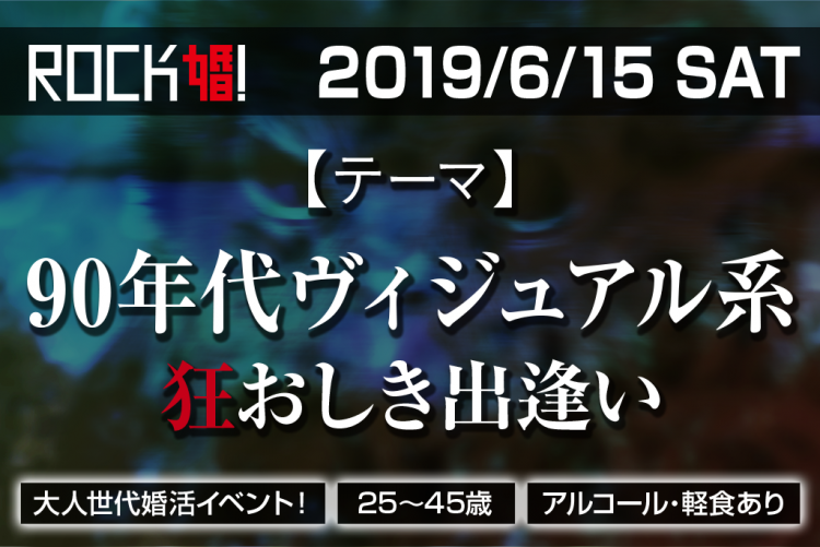 第46回 【ROCK婚!】90年代ヴィジュアル系