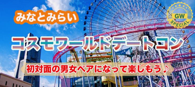 ♡みなとみらい♡よこはまコスモワールド〜GWデートコン〜