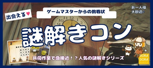 5/24 新宿 20代限定!謎解き街コン
