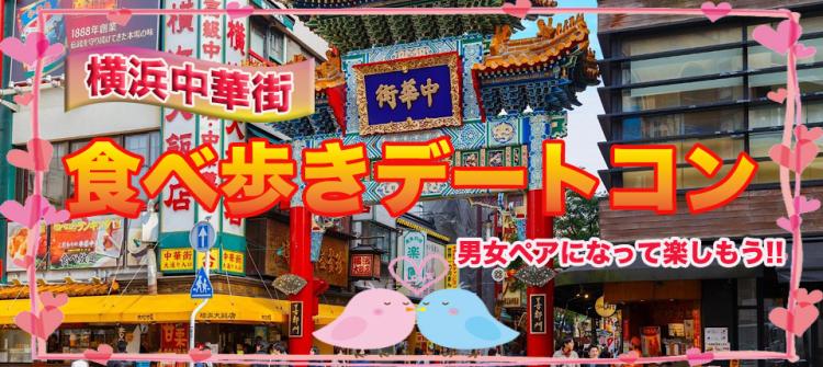 ★横浜中華街食べ歩きデートコン★中華街で素敵な出会いを♡