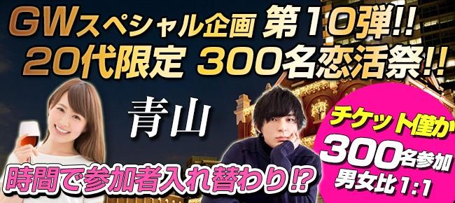 第91回 青山恋活パーティー
