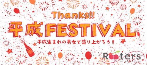 平成FESTIVALパーティー
