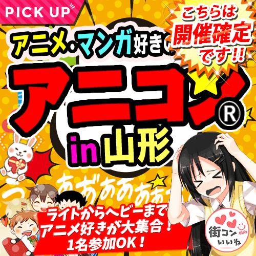 アニメ好きの街コン「アニコン山形」