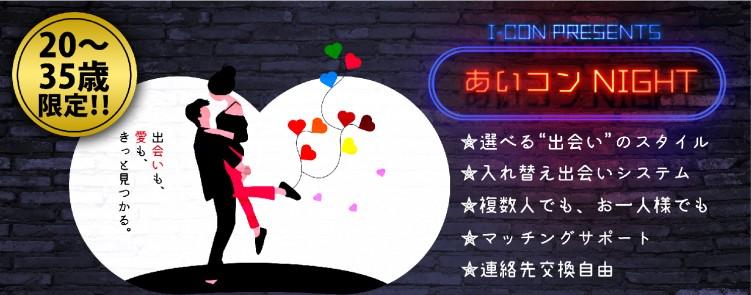 4/27(土) あいコンNIGHT@松江