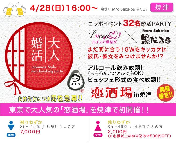 第1回 【大人婚活】東京で大人気の「恋酒場」を焼津で初開催!