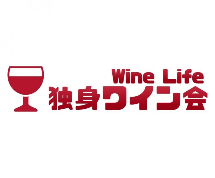 一般社団法人ワインライフ