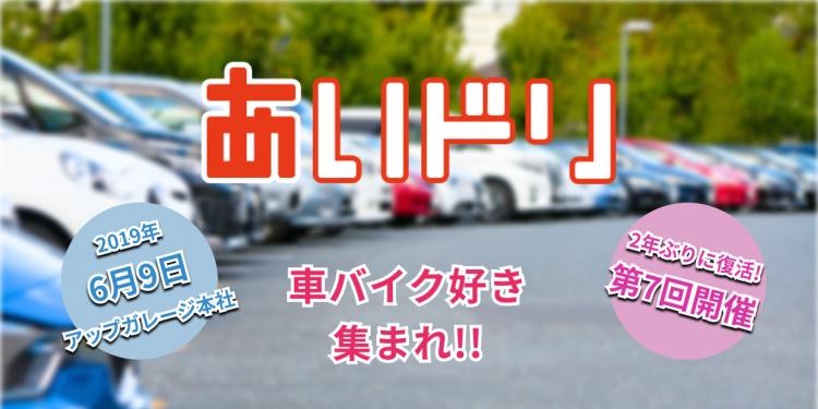 第7回 【女性参加無料!!】車持ち男性が集まる婚活イベント@横浜