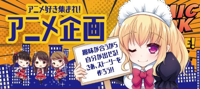 日本の文化アニメは世界をツナグ!アニメ好きコン♪