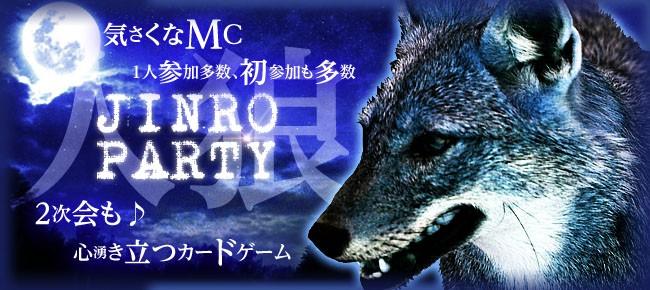 初心者大歓迎!人狼ゲームコン
