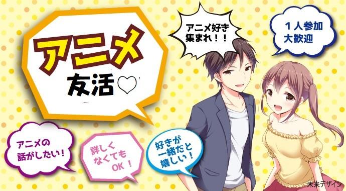 友活♡アニメ&声優が好き♡少人数&アットホーム