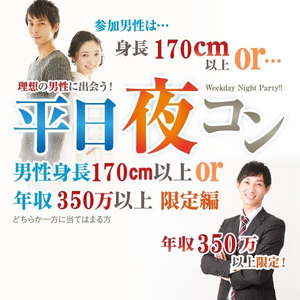 平日夜コン@つくば~高身長or高収入男子編~