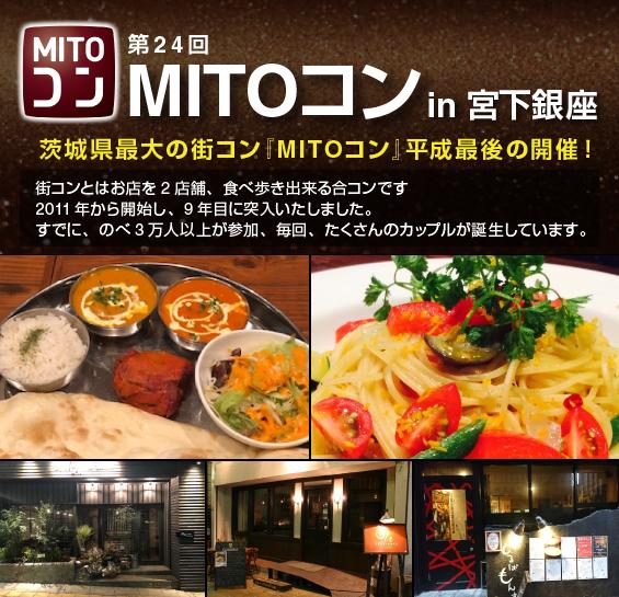第24回 MITOコン
