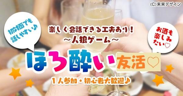 【友活】ほろ酔い人狼ゲーム♡少人数&アットホーム