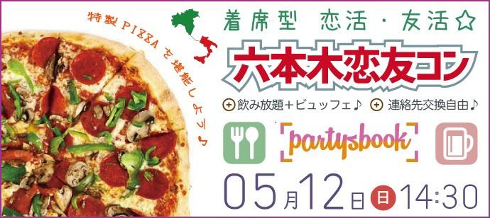 《六本木》特製PIZZAを堪能《六本木恋コン》