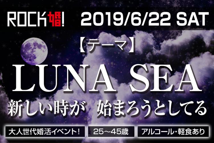 第47回 【ROCK婚!】LUNA SEA好き