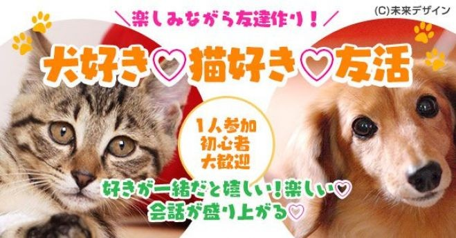 友活♡猫・犬・動物が好き会♡少人数&アットホーム