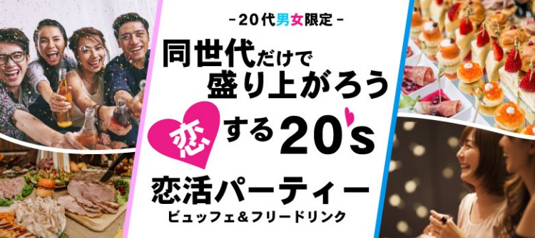 20代限定パーティー@下関