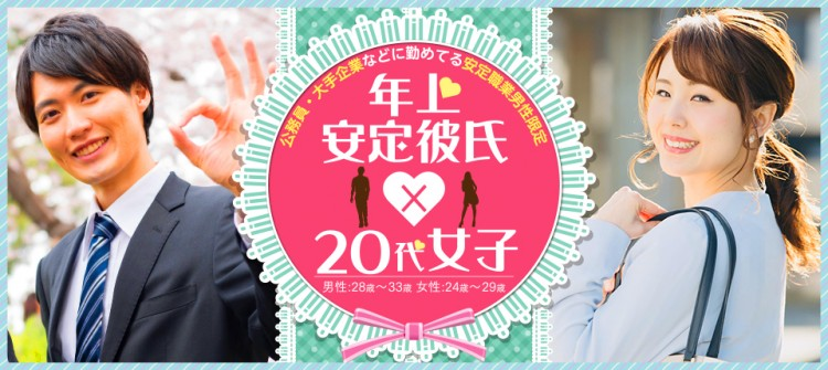 安定彼氏×20代女子@金沢
