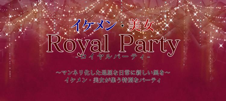イケメン・美女 Royal Party(ロイヤルパーティ)