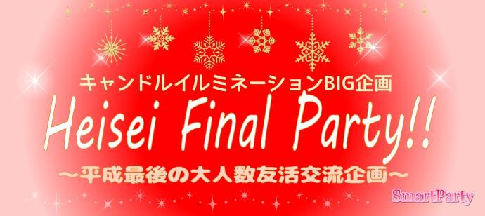 Heisei Final Party!