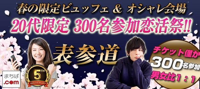 第96回 表参道恋活パーティー