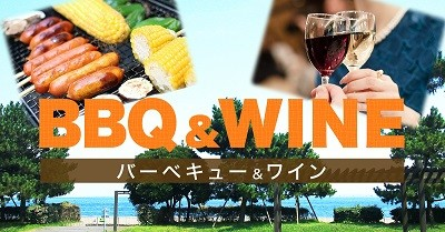150人BBQ&ワイン会@城南島海浜公園