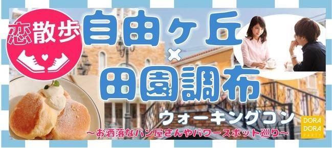 5/19 自由が丘×田園調布 ウォーキング街コン