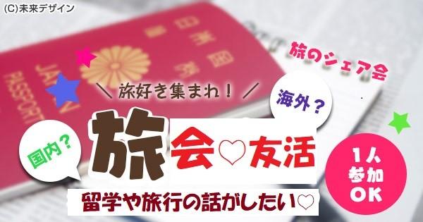 友活♡旅行・温泉好き集合♡少人数&アットホーム