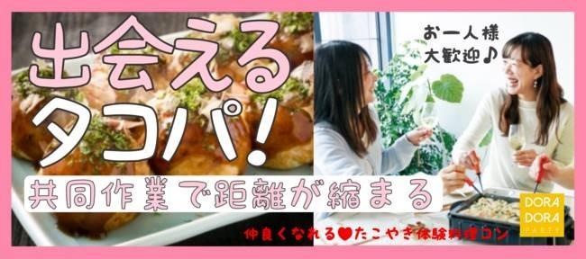 5/10 渋谷 恋するたこ焼き料理街コン