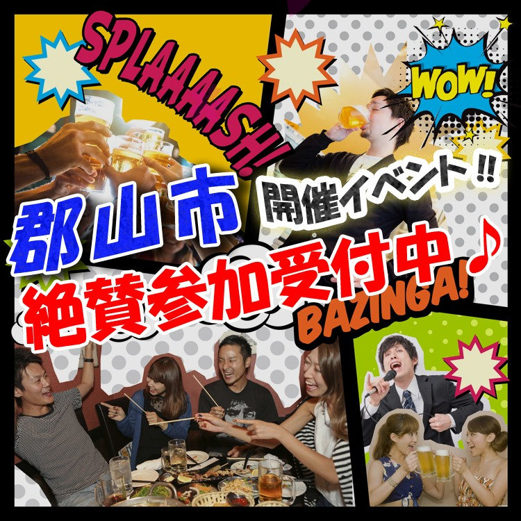 第84回 郡山コン 7周年大感謝祭!!