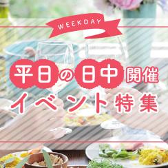 平日の日中イベント特集