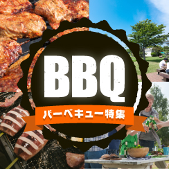 バーベキュー(BBQ)特集