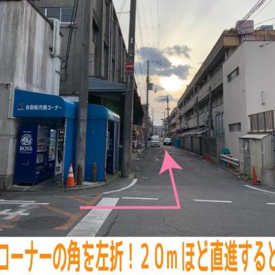 【行き方 その2】 屋根のある通りを越えたらすぐ、左手に自販機コーナーが見えます。 この角を左折、20mほど進みます。