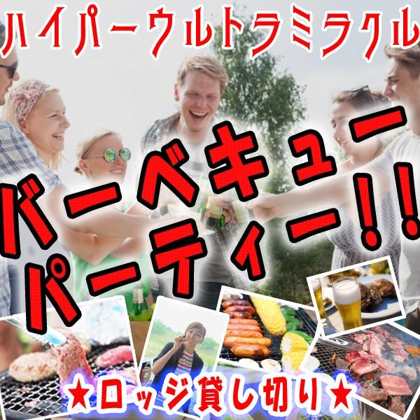 仙台【BBQ】~貸し切りロッジでバーベキューパーティー!~