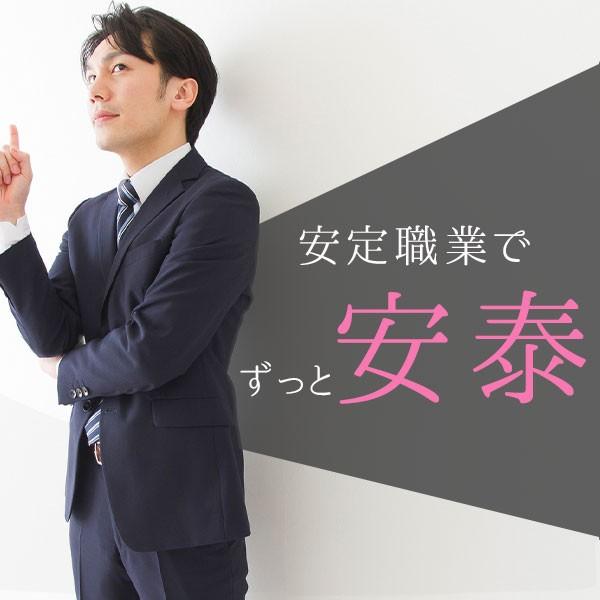 同年代個室婚活【38~49歳】安定職業男性編