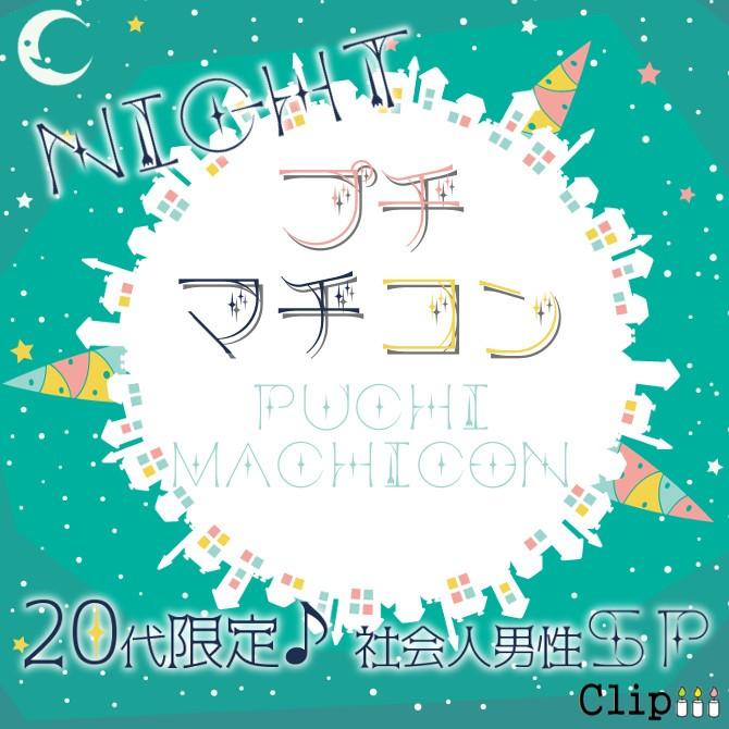 20代限定プチ街コン★大宮夜★