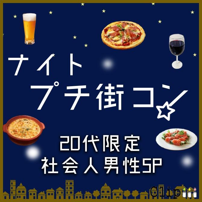 20代限定ナイトプチ街コン★松山★