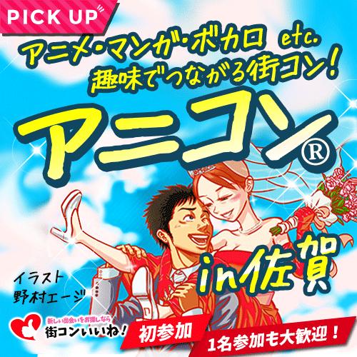 アニメ好きの街コン「アニコンin佐賀」