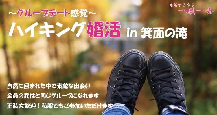 趣味コン|ハイキング婚活 in 大阪/箕面大滝