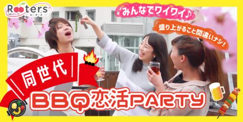 東京BBQ恋活祭【1人参加大歓迎&同世代限定】