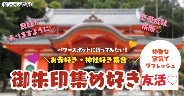 友活♡お寺好き・神社好き集合♡少人数&アットホーム