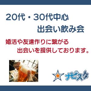20代30代 千葉駅前出会い飲み会