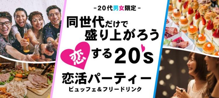 20代限定コン@下関