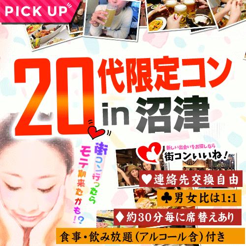 20代限定コンin沼津