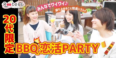 ★土曜BBQ恋活祭★20代限定